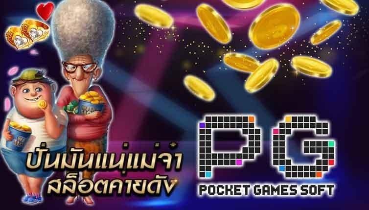 Pgslot, Pg slot  เครดิตฟรี
